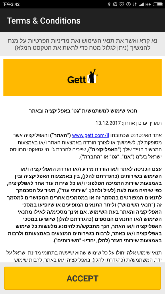Gett Taxi App: Tips on Getting Around in Israel by Taxi
